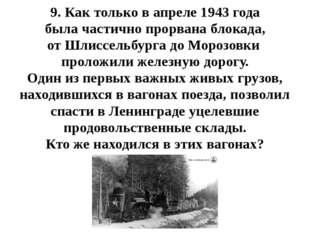 9. Как только в апреле 1943 года была частично прорвана блокада, от Шлиссельб
