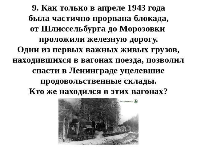 9. Как только в апреле 1943 года была частично прорвана блокада, от Шлиссельб...