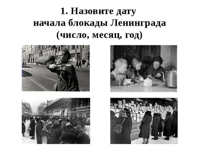 1. Назовите дату начала блокады Ленинграда (число, месяц, год)