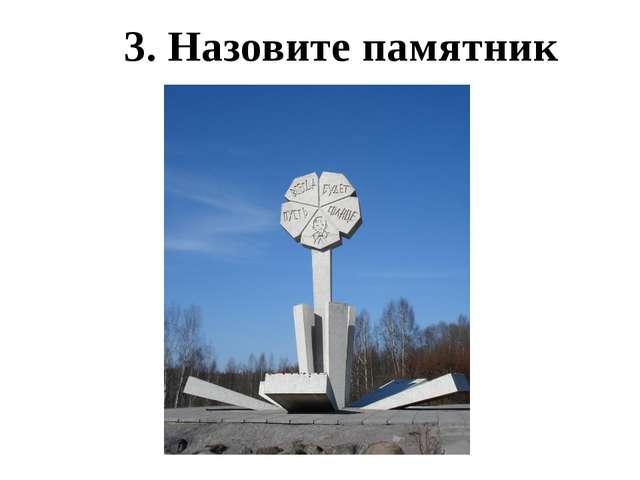 3. Назовите памятник
