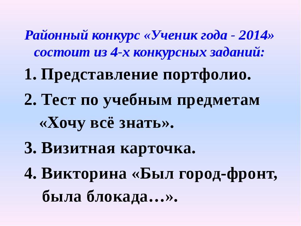 Районный конкурс «Ученик года- 2014» состоит из 4-х конкурсных заданий: Пред...