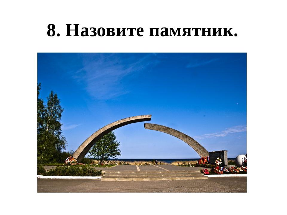 8. Назовите памятник.