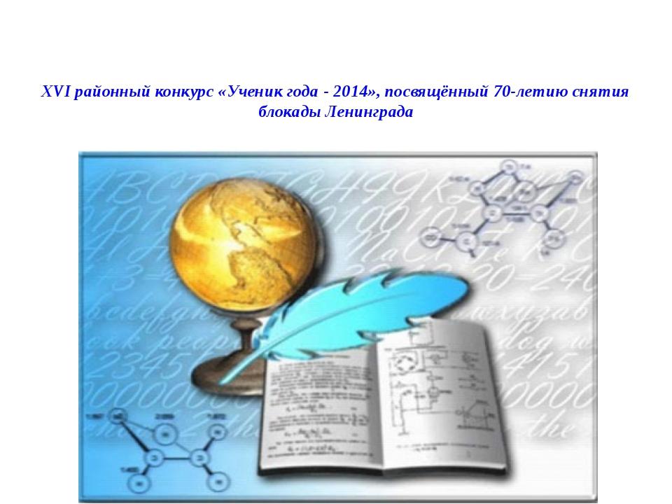 XVI районный конкурс «Ученик года- 2014», посвящённый 70-летию снятия блока...