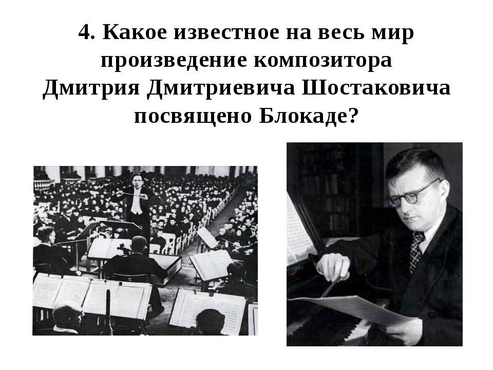 4. Какое известное на весь мир произведение композитора Дмитрия Дмитриевича Ш...