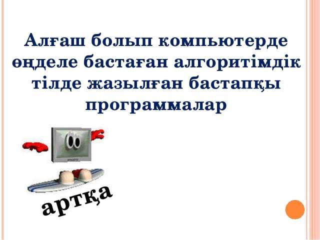 Құжатты сақтау үшін Файл/сақтау