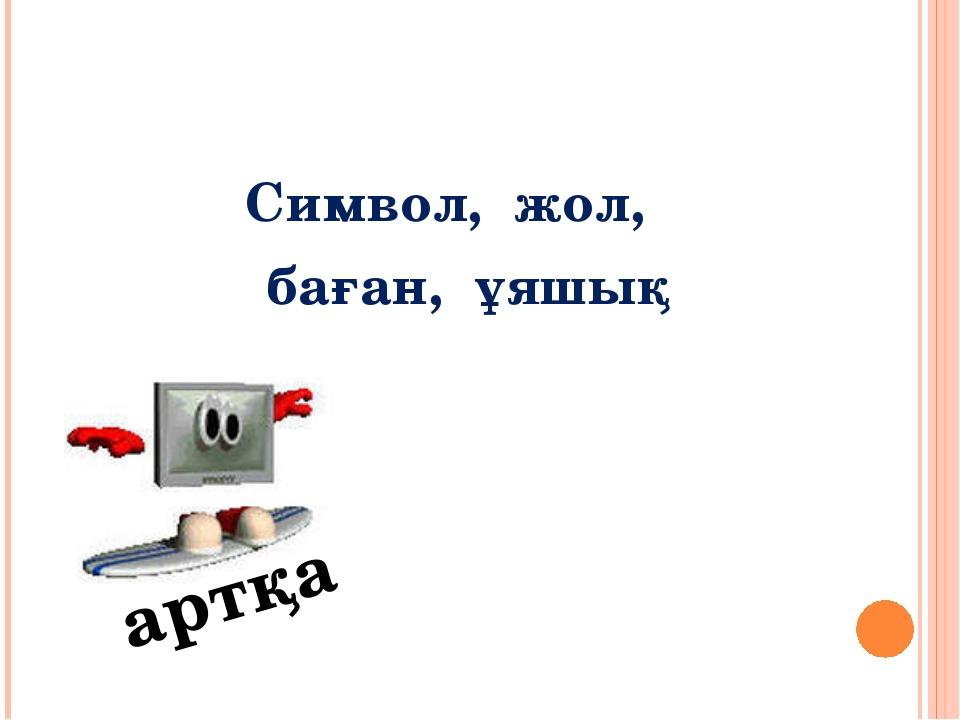 Microsoft Word—іске қосу: жіберу/ программа/ Word