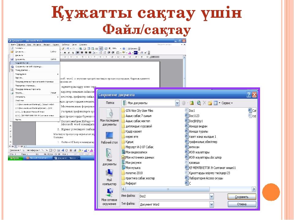 Пікір талас Компьютердің пайдасы Компьютердің зияны
