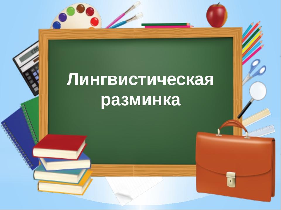 Лингвистическая разминка