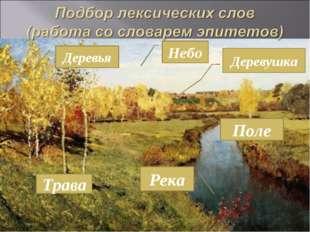 Небо Река Деревья Трава Деревушка Поле