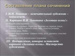 I. И.И. Левитан – замечательный художник – пейзажист. II. Картина И.И. Левит