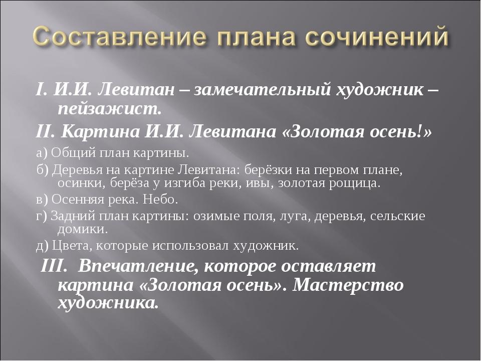 I. И.И. Левитан – замечательный художник – пейзажист. II. Картина И.И. Левит...
