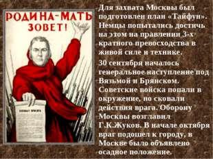 Для захвата Москвы был подготовлен план «Тайфун». Немцы попытались достичь на
