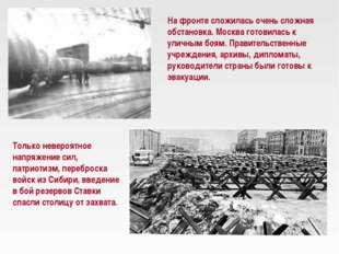 На фронте сложилась очень сложная обстановка. Москва готовилась к уличным боя