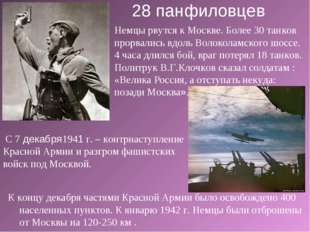 28 панфиловцев Немцы рвутся к Москве. Более 30 танков прорвались вдоль Волок