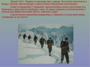 Весной 1942 г. Перевес по-прежнему был у немцев. Они начали наступление в Кр