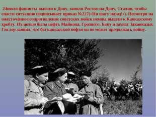 24июля фашисты вышли к Дону, заняли Ростов-на-Дону. Сталин, чтобы спасти сит