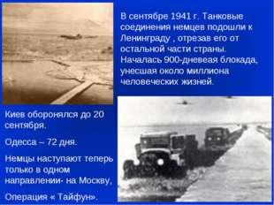 В сентябре 1941 г. Танковые соединения немцев подошли к Ленинграду , отрезав