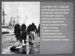 8 сентября 1941г. немецким войскам удалось полностью блокировать город на Нев