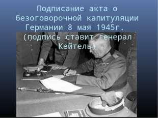 Подписание акта о безоговорочной капитуляции Германии 8 мая 1945г. (подпись с