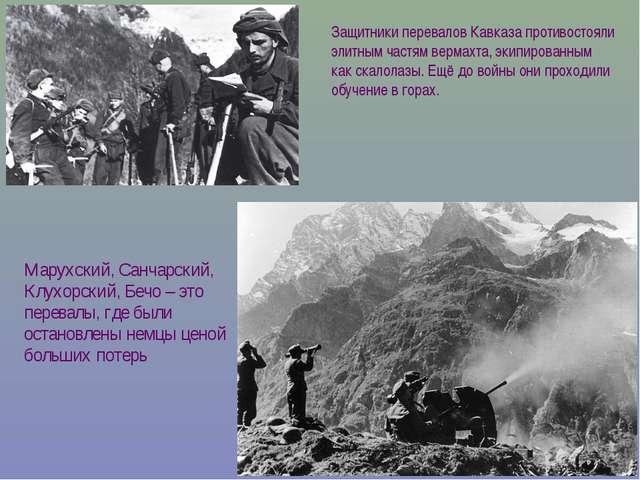 Защитники перевалов Кавказа противостояли элитным частям вермахта, экипирован...