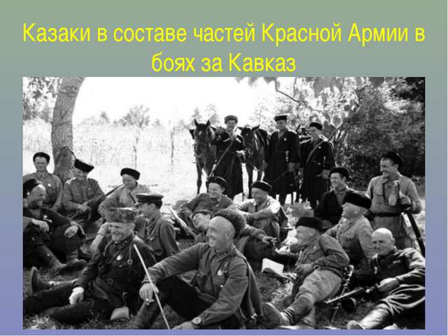 Казаки в составе частей Красной Армии в боях за Кавказ