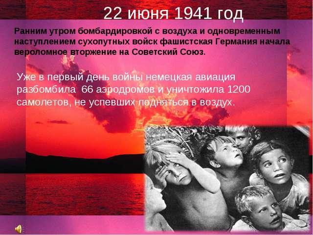 22 июня 1941 год Ранним утром бомбардировкой с воздуха и одновременным наступ...