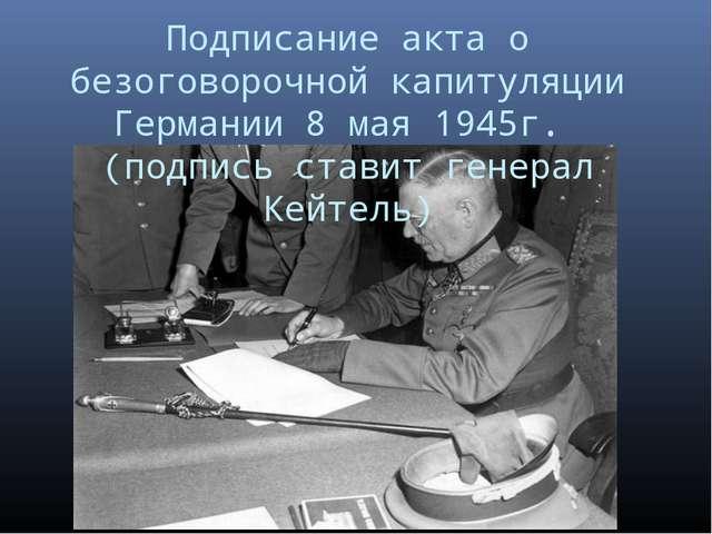 Подписание акта о безоговорочной капитуляции Германии 8 мая 1945г. (подпись с...