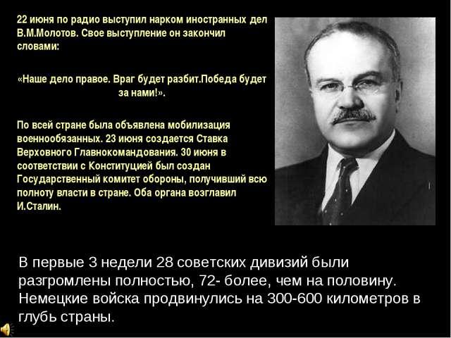 В первые 3 недели 28 советских дивизий были разгромлены полностью, 72- более,...