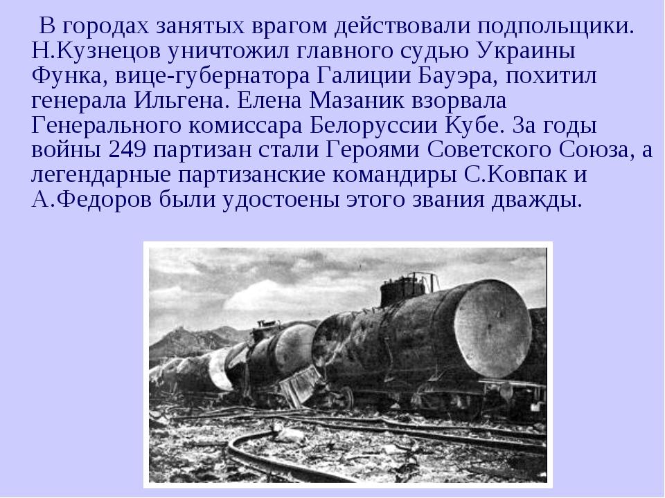 В городах занятых врагом действовали подпольщики. Н.Кузнецов уничтожил главн...