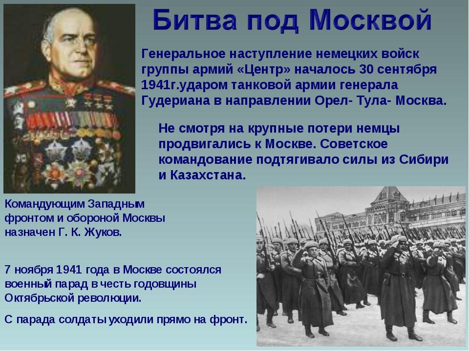 Генеральное наступление немецких войск группы армий «Центр» началось 30 сентя...