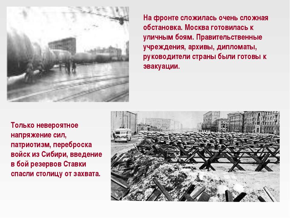 На фронте сложилась очень сложная обстановка. Москва готовилась к уличным боя...