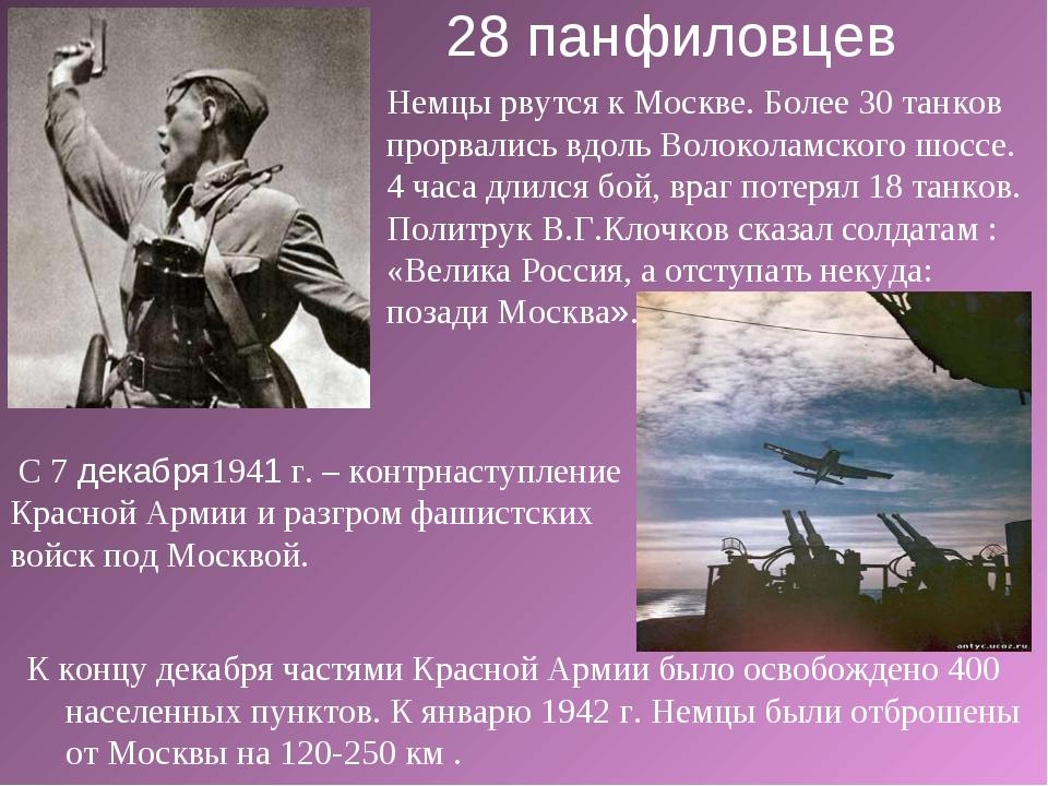 28 панфиловцев Немцы рвутся к Москве. Более 30 танков прорвались вдоль Волок...