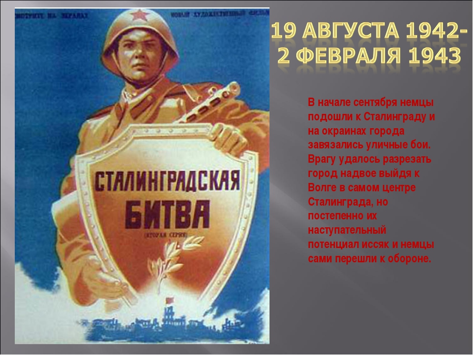 В начале сентября немцы подошли к Сталинграду и на окраинах города завязались...