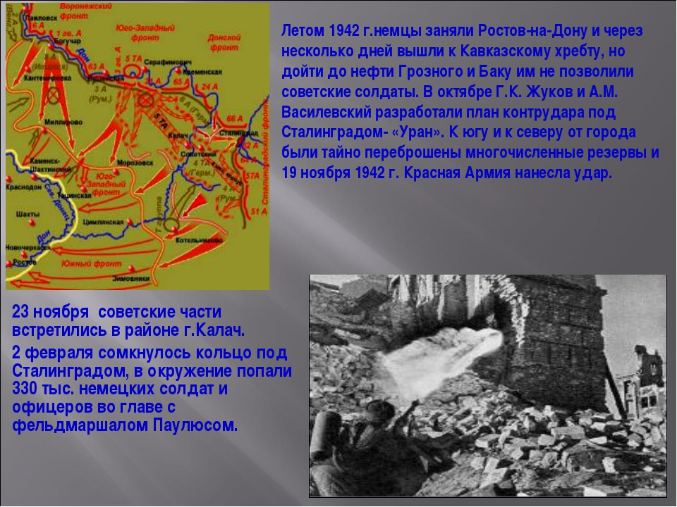 23 ноября советские части встретились в районе г.Калач. 2 февраля сомкнулось...