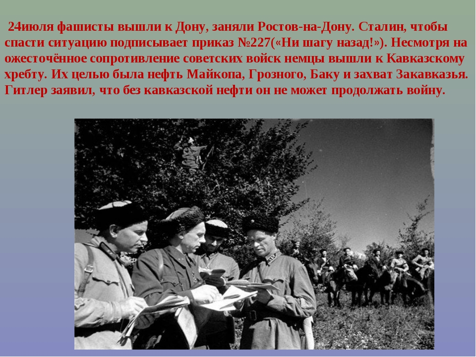 24июля фашисты вышли к Дону, заняли Ростов-на-Дону. Сталин, чтобы спасти сит...