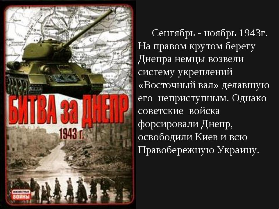 Сентябрь - ноябрь 1943г. На правом крутом берегу Днепра немцы возвели систем...