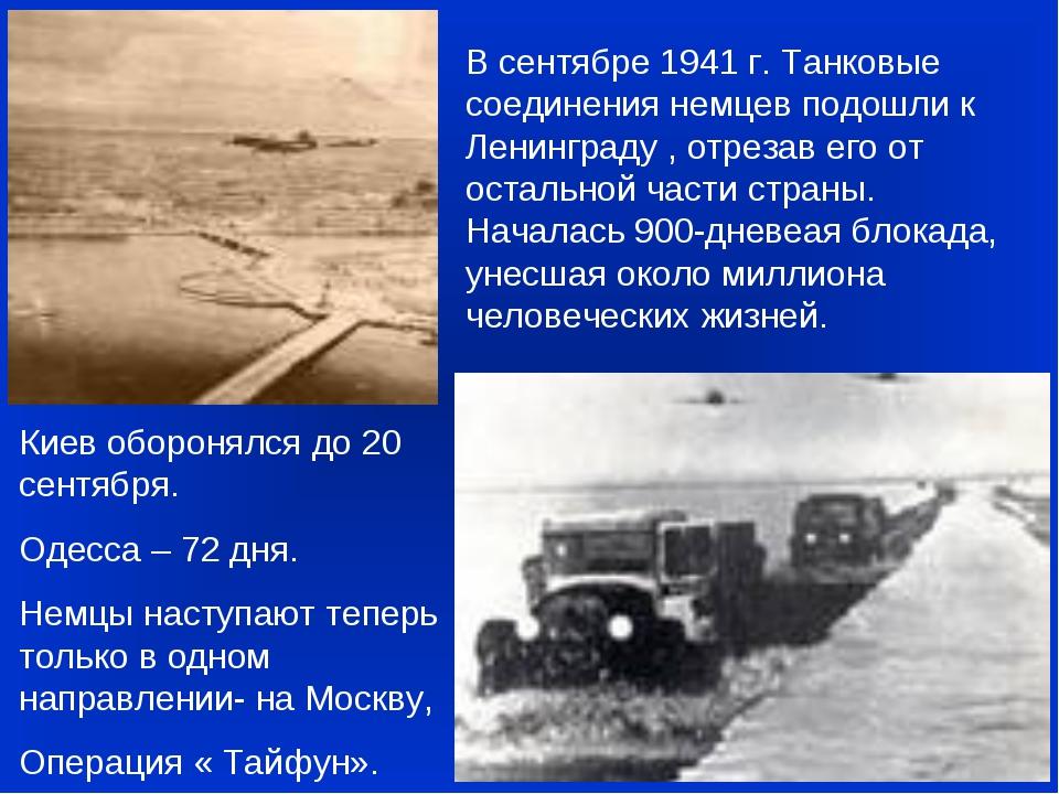 В сентябре 1941 г. Танковые соединения немцев подошли к Ленинграду , отрезав...