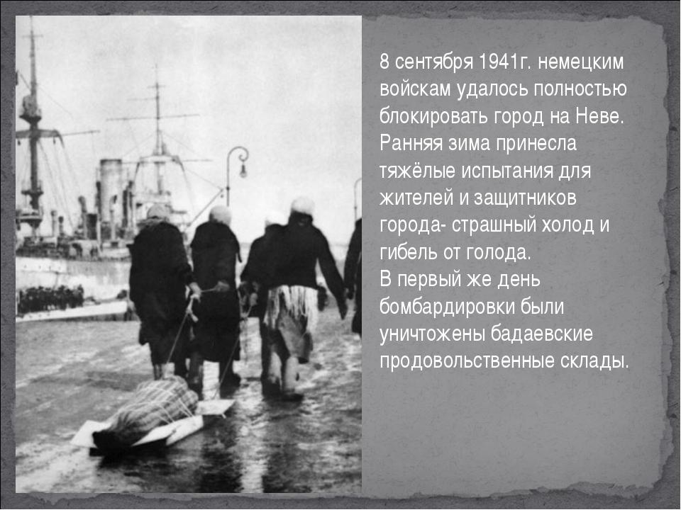 8 сентября 1941г. немецким войскам удалось полностью блокировать город на Нев...