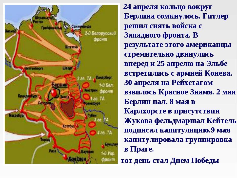 24 апреля кольцо вокруг Берлина сомкнулось. Гитлер решил снять войска с Запа...