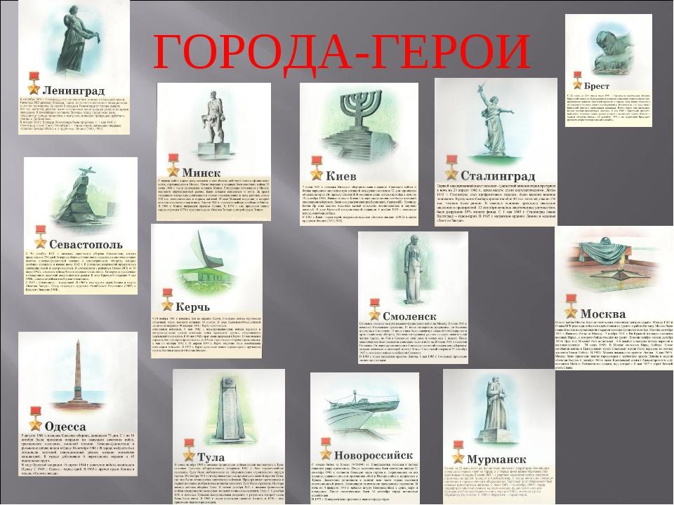 ГОРОДА-ГЕРОИ