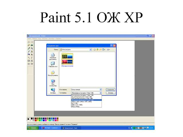 Paint 5.1 ОЖ ХР