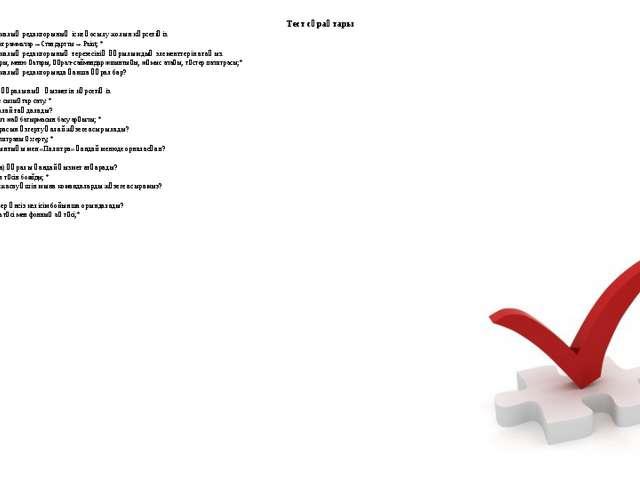 Тест сұрақтары 1). PAINT графикалық редакторының іске қосылу жолын көрсетіңіз...