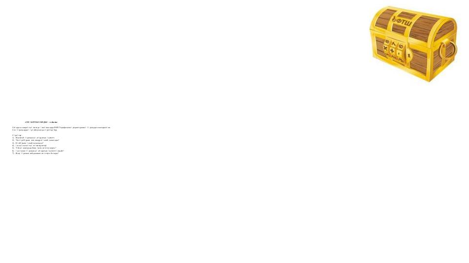 «СИҚЫРЛЫ САНДЫҚ» ойыны Сиқырлы сандықтың ішінде қиықшаларда PAINT графикалық...