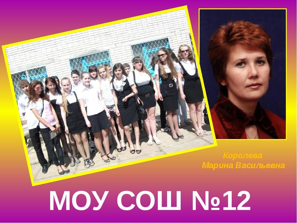 МОУ СОШ №12 Королева Марина Васильевна