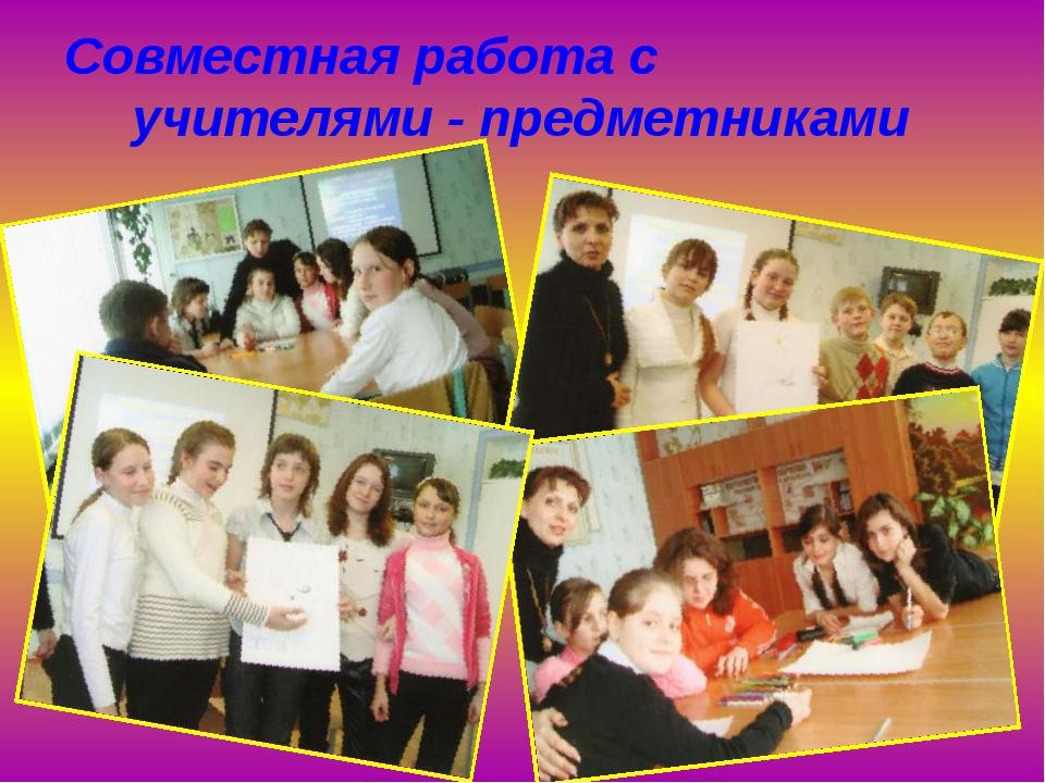 Совместная работа с учителями - предметниками