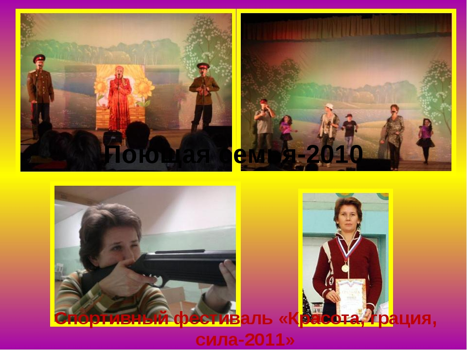 Поющая семья-2010 Спортивный фестиваль «Красота, грация, сила-2011»