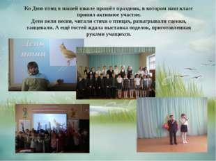 Ко Дню птиц в нашей школе прошёл праздник, в котором наш класс принял активно