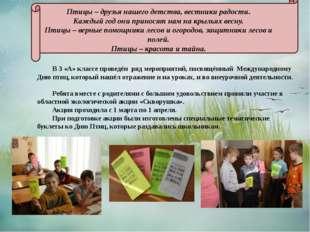 В 3 «А» классе проведён ряд мероприятий, посвящённый Международному Дню п