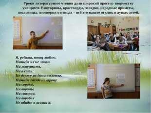 Уроки литературного чтения дали широкий простор творчеству учащихся. Викторин