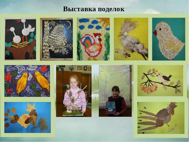 Выставка поделок